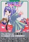 マジカノ 3 (マガジンZコミックス)の詳細を見る