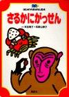 さるかにがっせん―日本昔話 (はじめてのおはなし絵本 (16))