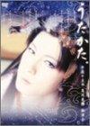 「うたかた。」平成十五年 及川光博独演会 [DVD]