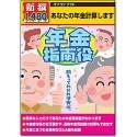 新撰1480円 年金指南役