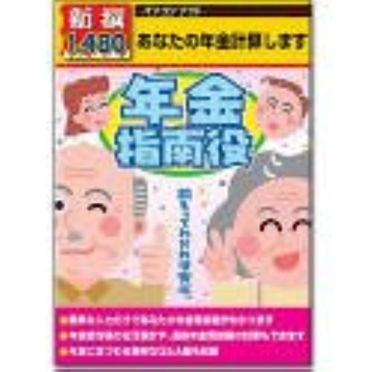 伝導率従事した図新撰1480円 年金指南役