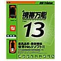 携帯万能 13 標準版 au用USBモデムケーブル付