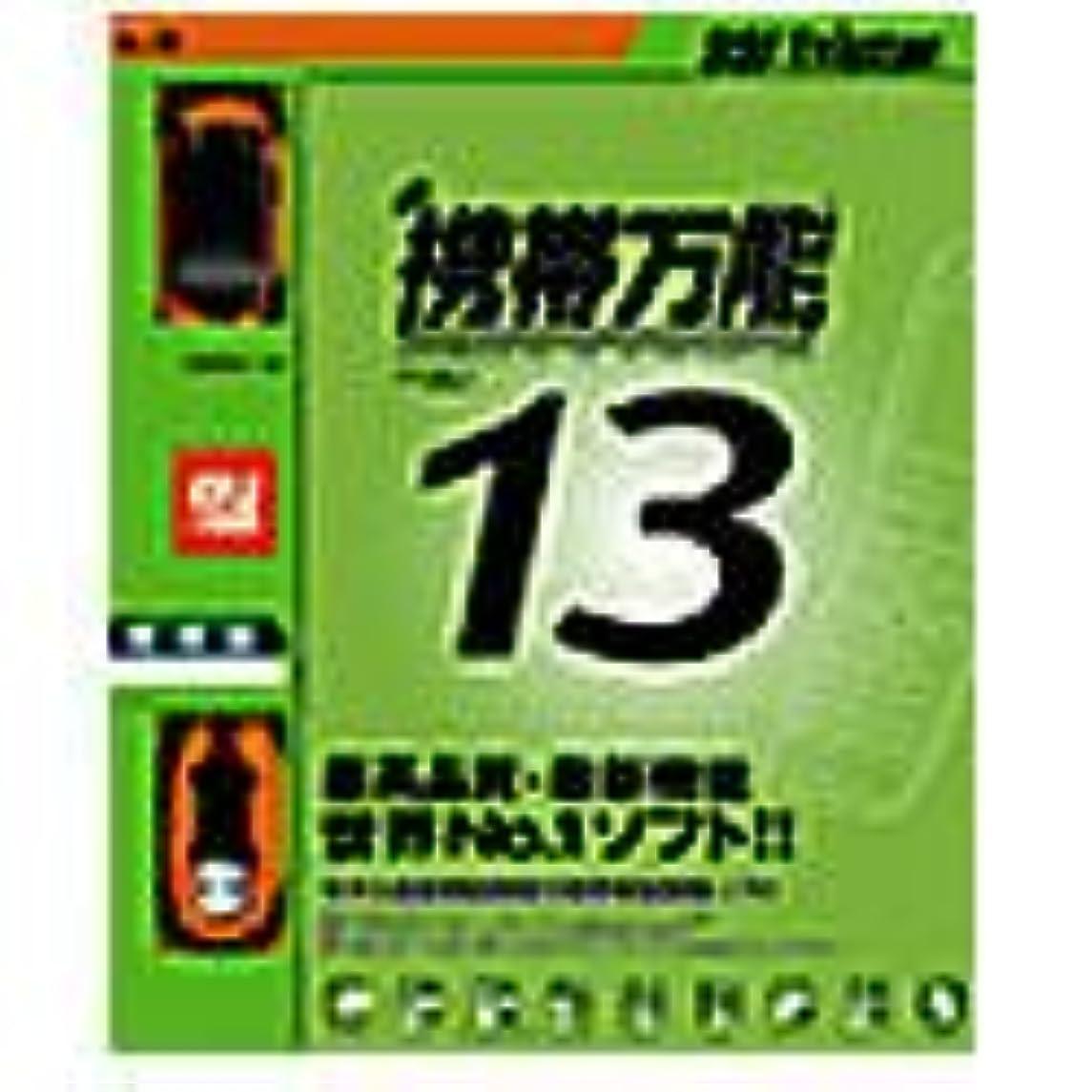 滑り台絶縁するクスクス携帯万能 13 標準版 au用USBモデムケーブル付