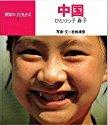 中国―ひとりっ子春子(チュンズ) (世界の子どもたち)