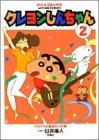 クレヨンしんちゃん (2) (Action comics―アニメコミックス)