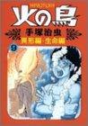 火の鳥 9(異形編・生命編) (朝日ソノラマコミックス)