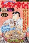 クッキングパパ 鍋編 (プラチナコミックス)