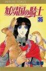 妖精国(アルフヘイム)の騎士―ローゼリィ物語 (35) (PRINCESS COMICS)