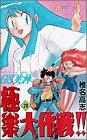 GS(ゴーストスイーパー)美神極楽大作戦!! (20) (少年サンデーコミックス)