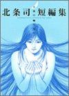 北条司短編集―天使の贈りもの (SCオールマン愛蔵版)