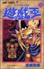 遊☆戯☆王 (36) (ジャンプ・コミックス)