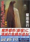 魔界医師メフィスト―夢盗人 (講談社文庫)