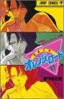 きまぐれオレンジ★ロード (Vol.17) (ジャンプ・コミックス)の詳細を見る
