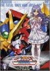 超重神グラヴィオン Vol.6 (限定版) [DVD]