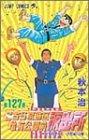 こちら葛飾区亀有公園前派出所 (第127巻) (ジャンプ・コミックス)の詳細を見る