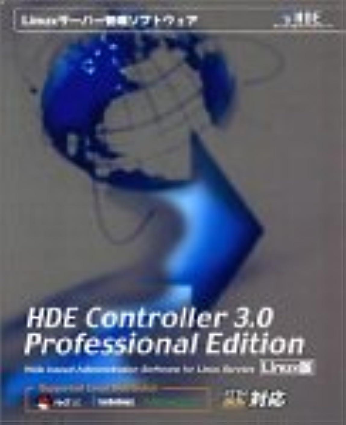 後ろにゲージ繁雑HDE Controller 3.0 Professional Edition Linux版