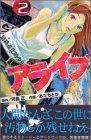 アライブ 最終進化的少年(2) (講談社コミックス月刊マガジン)の詳細を見る