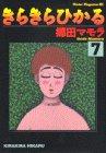 きらきらひかる―浪速美人監察医物語 (7) (ミスターマガジンKC (199))