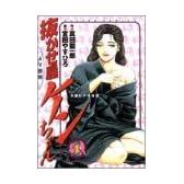 抜かせ屋ケンちゃん 1 (アクションコミックス)