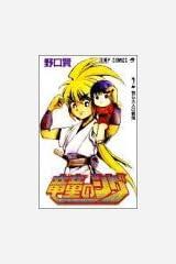 竜童のシグ 2 我ら九人の戦鬼 (ジャンプコミックス) コミック