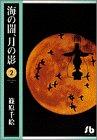 海の闇、月の影 (2) (小学館文庫)の詳細を見る