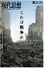 現代思想2001年10月臨時増刊号 総特集=これは戦争か 画像