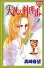 天使の料理番 2 (ボニータコミックス)