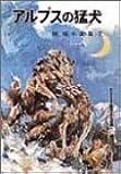 椋鳩十全集〈7〉アルプスの猛犬
