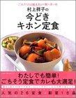 村上祥子の今どきキホン定食―レンジをつかって早うまレシピ! (e‐mook―お料理BOOKシリーズ)
