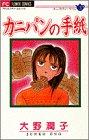 カニパンの手紙 / 大野 潤子 のシリーズ情報を見る