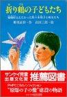 折り鶴の子どもたち―原爆症とたたかった佐々木禎子と級友たち (PHPこころのノンフィクション 27)