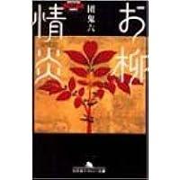 お柳情炎 (幻冬舎アウトロー文庫)