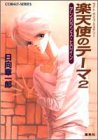 楽天使 / 日向 章一郎 のシリーズ情報を見る