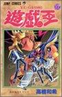 遊☆戯☆王 (37) (ジャンプ・コミックス)