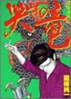 哭きの竜 / 能條 純一 のシリーズ情報を見る