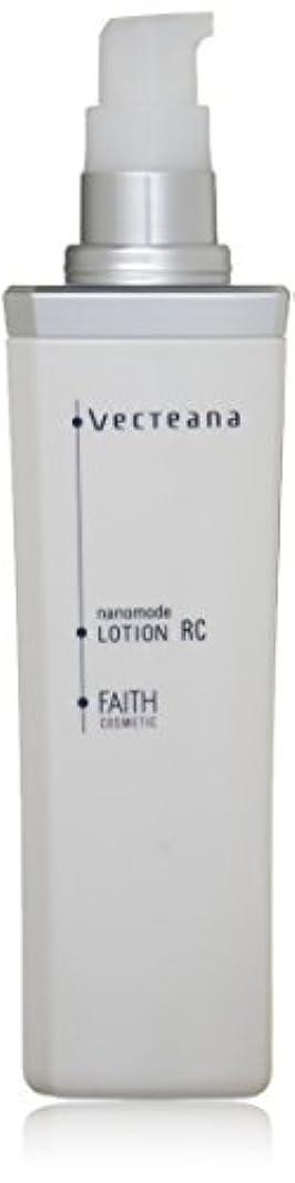 栄養くバルコニーVecteana(ベクティーナ) ナノモードローションRC 120ml