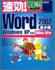 速効!図解Word2002 基本編―WindowsXP対応 Office XP版