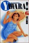 Yawara! (6) (小学館文庫)の詳細を見る