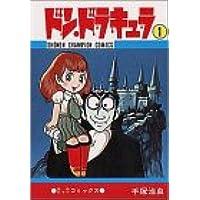 ドン・ドラキュラ (1) (少年チャンピオン・コミックス)