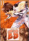E'S 11 (ガンガンファンタジーコミックス)