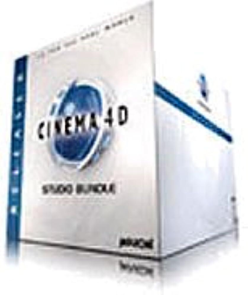 ジェスチャー暖かさ振り返るCinema 4D Release 8.5 Studio Bundle 日本語版 Win 通常版