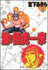 激!!極虎一家 (4) (集英社文庫―コミック版)