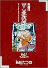 取締役平並次郎 / 新田 たつお のシリーズ情報を見る