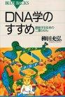 DNA学のすすめ―躍動する生命の二重らせん (ブルーバックス (B‐582))