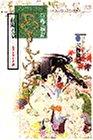 あさきゆめみし―紅陽の章 ポストカード集 (ピース)