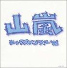 シックスメンツアー'01 [DVD]