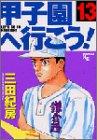 甲子園へ行こう! (13) (ヤンマガKC (1154))