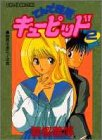 てんで性悪キューピッド 2 (ホームコミックス)