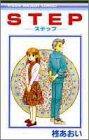 STEP (りぼんマスコットコミックス (698))