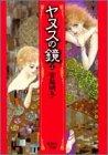 ヤヌスの鏡 2 (集英社文庫(コミック版))